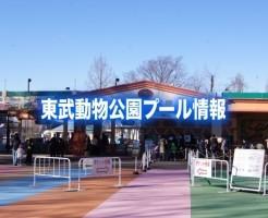 東武動物公園 プール