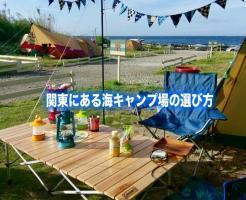 関東 海キャンプ