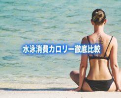 水泳 消費カロリー