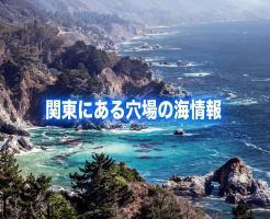 関東 穴場 海