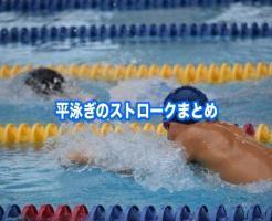 平泳ぎ ストローク
