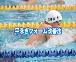 平泳ぎ フォーム