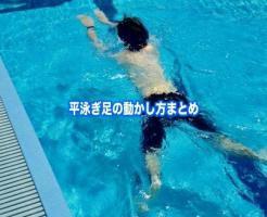 平泳ぎ 足