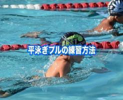 平泳ぎ プル