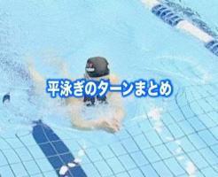 平泳ぎ ターン
